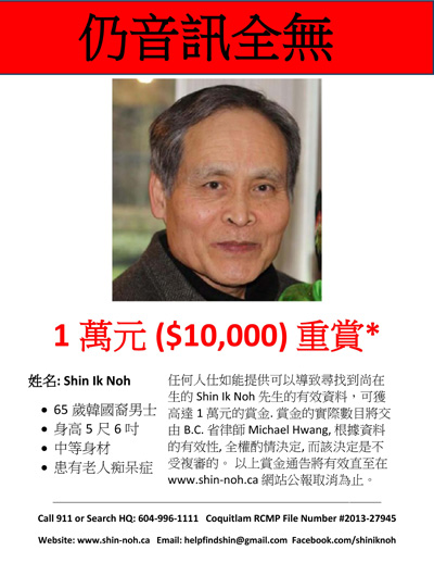 Search for Missing Person Shin Ik Noh – Missing Person Flyer